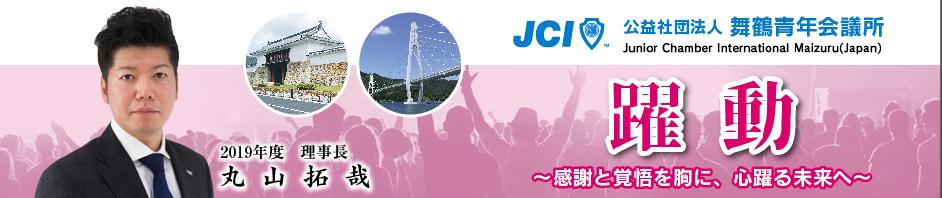 公益社団法人 舞鶴青年会議所 2019年度ホームページ