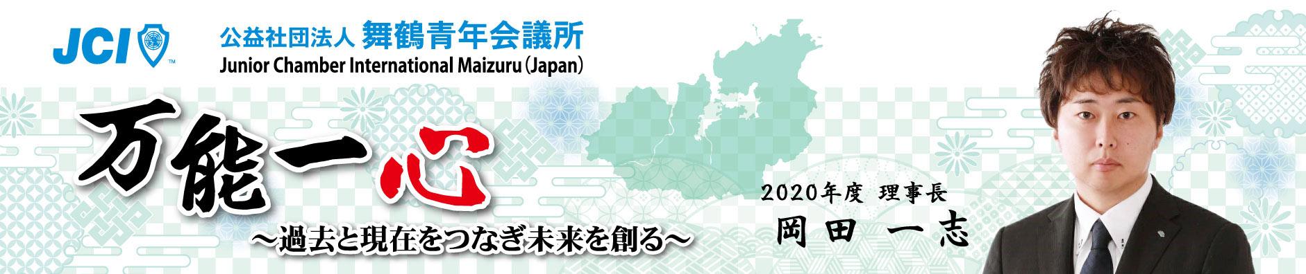 公益社団法人 舞鶴青年会議所 2020年度ホームページ